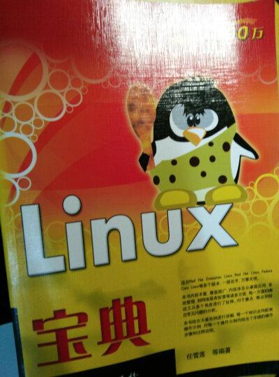 宝典丛书:Linux宝典 晒单图