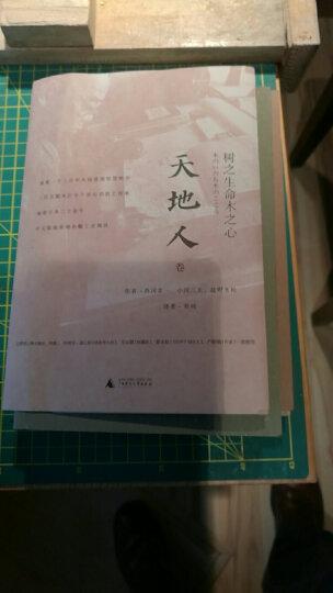 树之生命木之心(天地人卷共3册) 晒单图
