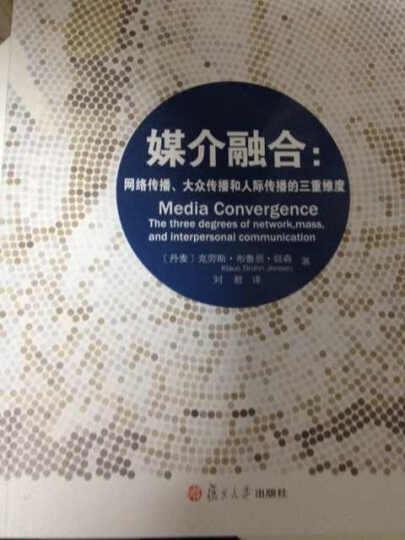 复旦新闻与传播学译库·媒介融合:网络传播、大众传播和人际传播的三重维度 晒单图