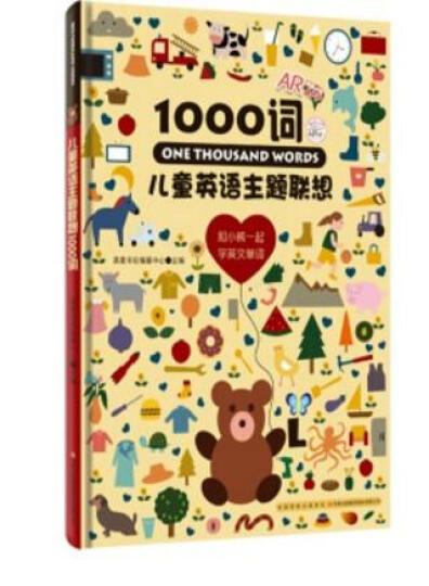 新东方·我的100首英语主题儿歌书(附多媒体光盘) 晒单图