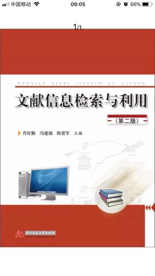 文献信息检索与利用(第2版) 晒单图