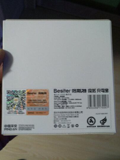 倍斯特(Besiter)16000毫安 移动电源/充电宝 智能大容量便携 双USB输出 适用于苹果/安卓 格兰木0137S 白色 晒单图