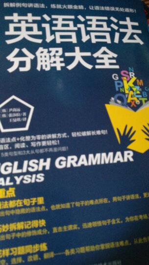 英语语法分解大全 晒单图