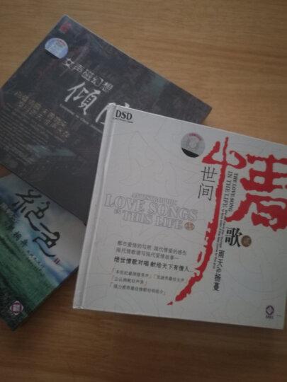 世间情歌2(CD) 晒单图