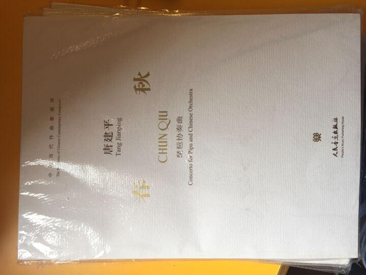 春秋:琵琶协奏曲(附VCD光盘1张) 晒单图