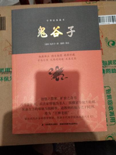 中华经典藏书:传习录 晒单图