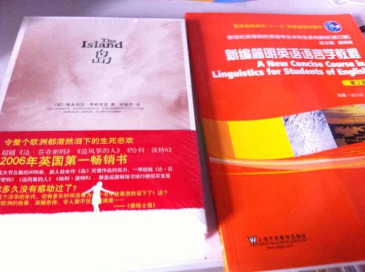新世纪高等院校英语专业本科生教材(修订版):新编简明英语语言学教程(第2版) 晒单图