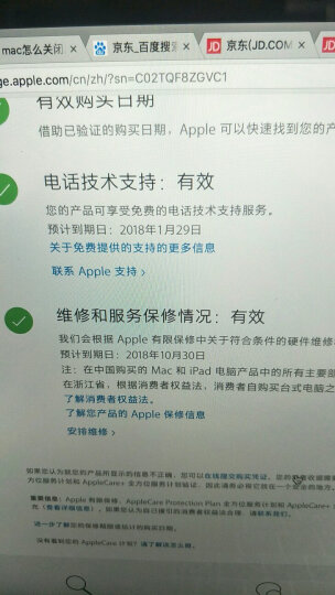 Apple 日版苹果笔记本apple 2016/7新款 MacBook PRO笔记本电脑 行货15英寸新款灰MLH32 晒单图