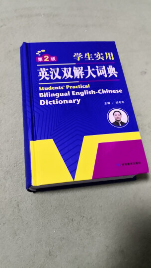 包邮初中高中学生实用英汉双解大词典 牛津初阶中阶高阶英汉双解大词典英语字典 大学四六级使用 晒单图
