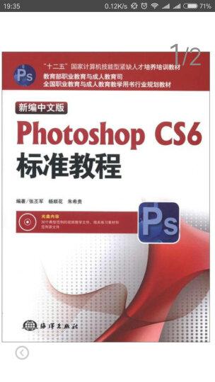 全国职业教育与成人教育教学用书行业规划教材:Photoshop CS6标准教程(新编中文版)(附CD-ROM光盘1张) 晒单图