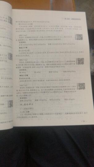 2017年新版广东省普通话水平测试专用教材 第8版 新修订版 PSC 晒单图