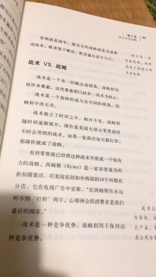 营销革命/定位经典丛书 晒单图