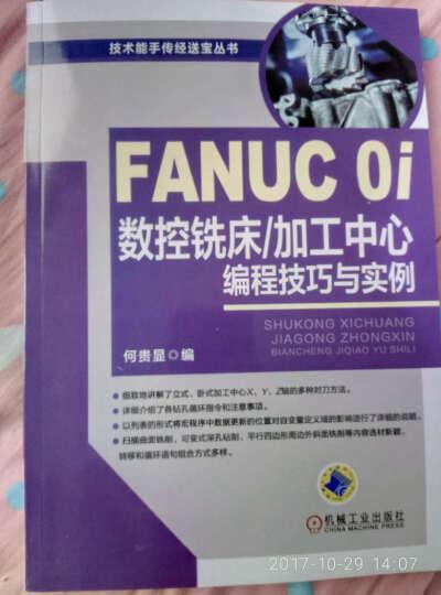 FANUC 0i数控铣床/加工中心编程技巧与实例 晒单图