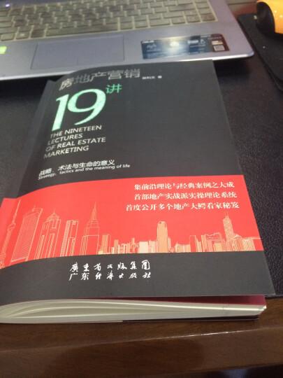 房地产销售书籍 房地产营销19讲+房地产营销模式与活动策划 共2册 二手房销售技巧房地产营销策划书籍 晒单图
