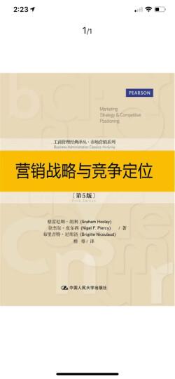 营销战略与竞争定位(第5版)(工商管理经典译丛·市场营销系列) 晒单图
