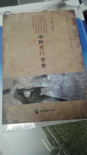 中医男科学史 晒单图