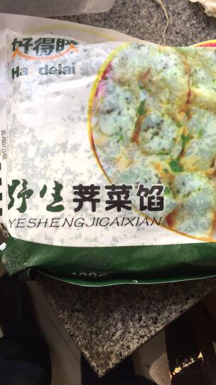 苏州好得睐400g荠菜馅水饺馄饨汤圆包子春卷馅料 年货年夜饭 晒单图