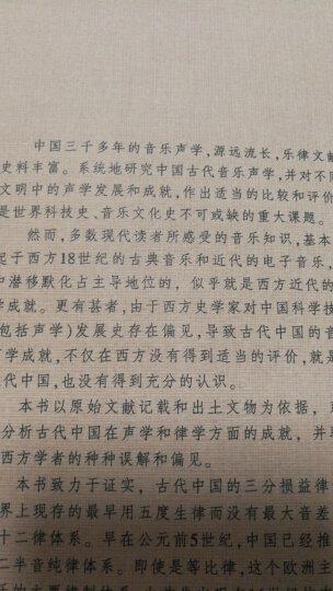 哲人石系列·黄钟大吕:中国古代和十六世纪声学成就 晒单图