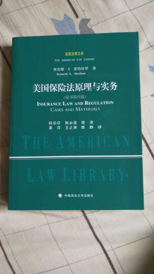 美国法律文库:美国保险法原理与实务 晒单图