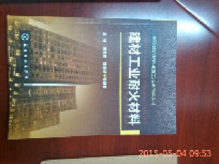 新型建筑材料与施工技术问答丛书:建材工业耐火材料 晒单图