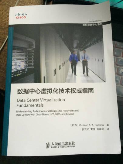 数据中心虚拟化技术权威指南 晒单图