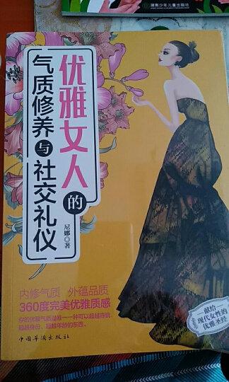 优雅女人的气质修养与社交礼仪(畅销珍藏版)献给现代女性的优雅圣经 晒单图