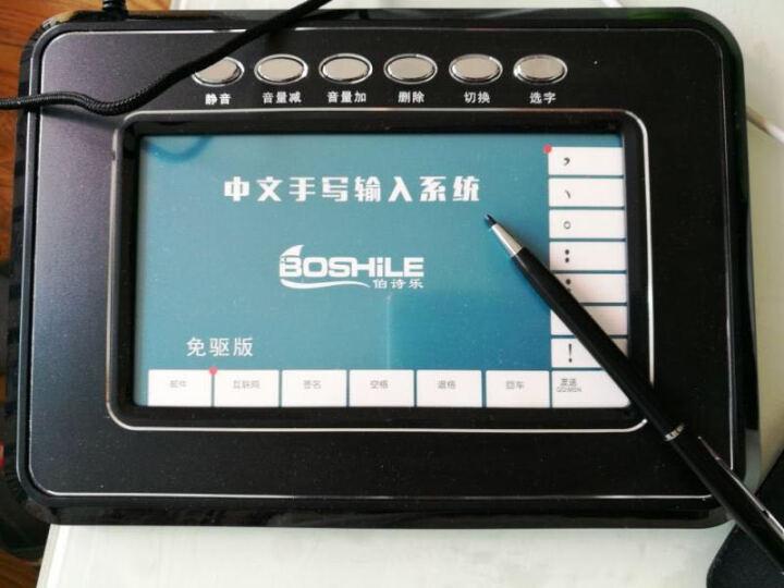 伯诗乐(BOSHILE) 伯诗乐大屏免驱笔记本台式电脑手写板输入板老人写字板手写键盘 黑色 晒单图
