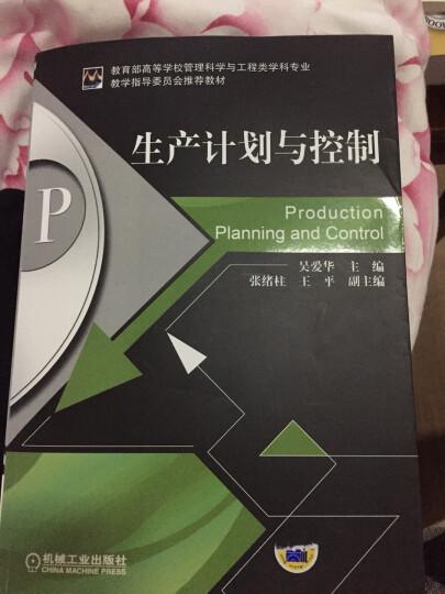 生产计划与控制 晒单图