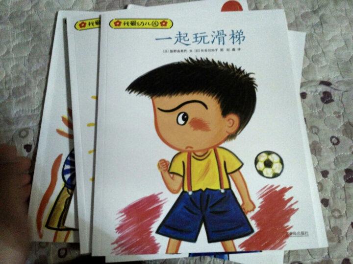 我爱幼儿园(套装共5册) 晒单图