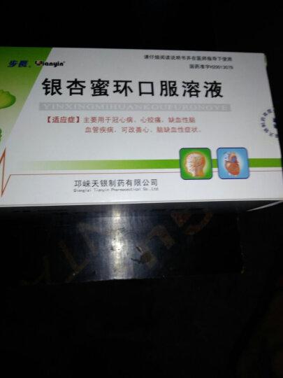 步长 银杏蜜环口服溶液 10ml*12支/盒 Rx 晒单图