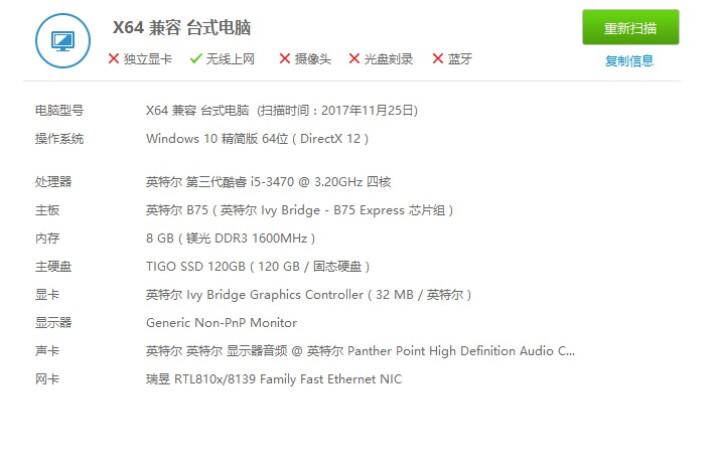 硕扬 i3 7100/8G/240G SSD/办公游戏台式组装电脑主机/DIY组装机 晒单图