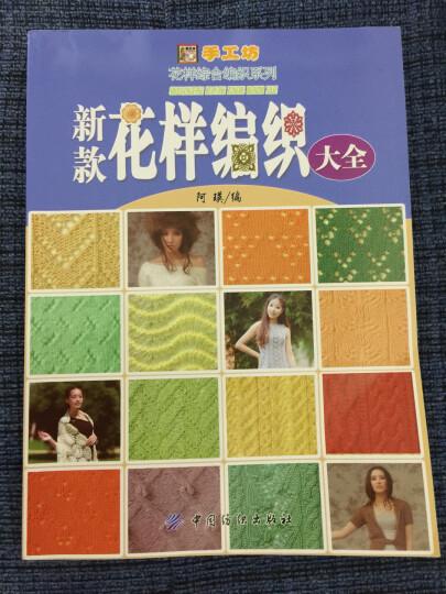 新款花样编织大全 500余款花样编织图案 毛衣编织花样教程书 织毛衣的书 儿童成人毛衣编织 晒单图