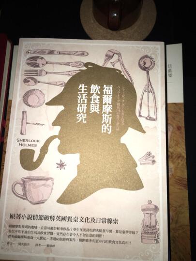 福爾摩斯的飲食與生活研究: 跟著小說情節破解英國餐桌文化及日常線索 晒单图