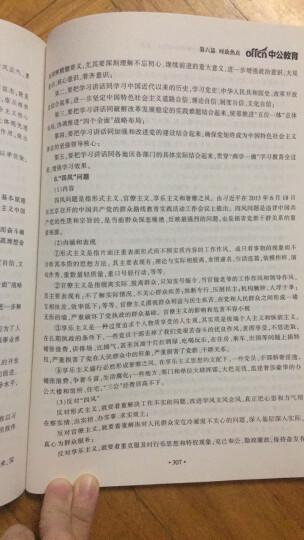 中公教育2017党政机关遴选公务员考试:笔试一本通 晒单图