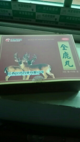 民济 全鹿丸 10袋   晒单图