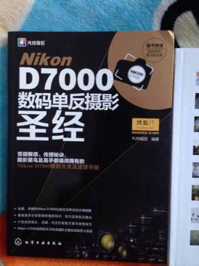 Nikon D7000数码单反摄影圣经 晒单图
