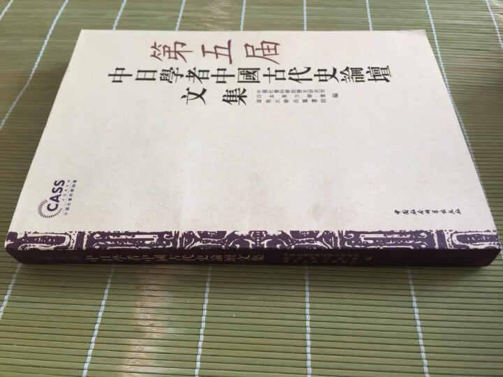 第五届中日学者中国古代史论坛文集 晒单图