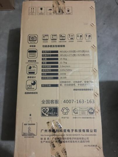 科密 锰金刚大型长时间办公碎纸机大容量光盘信用卡粉碎机 晒单图