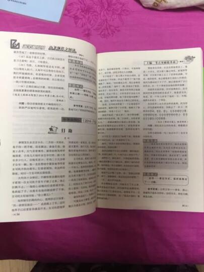 文言文经典阅读300题(中考篇)/交大之星 晒单图
