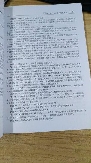 精通开关电源设计(第2版) 晒单图