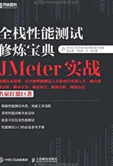 正版包邮  全栈性能测试修炼宝典  JMeter实战 JMeter应用指南/ROAD_T 晒单图