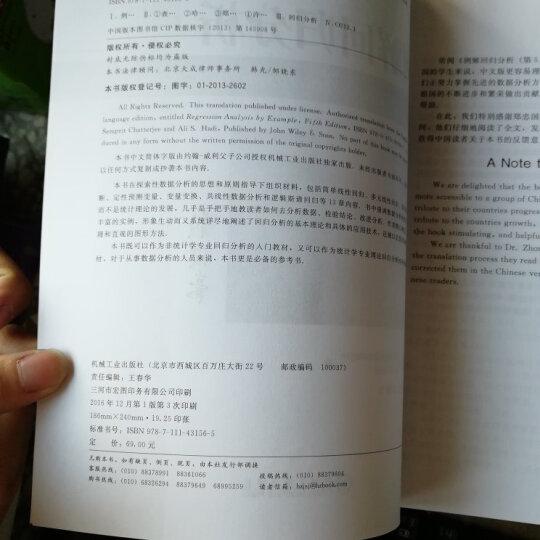 统计学精品译丛:例解回归分析(原书第5版) 晒单图