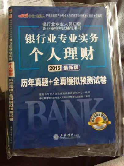中公教育2015银行业人员初级职业资格考试辅导教材:银行业实务风险管理历年真题+全真模拟预测试卷 晒单图