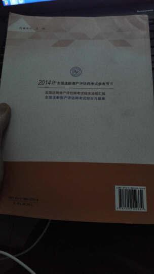 2014年全国注册资产评估师考试参考用书:全国注册资产评估师考试相关法规汇编 晒单图