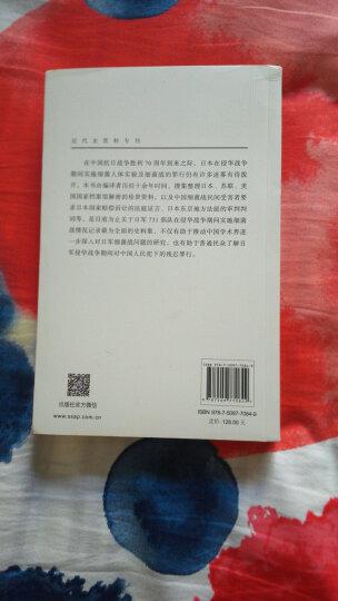近代史资料专刊:侵华日军731部队细菌战资料选编 晒单图