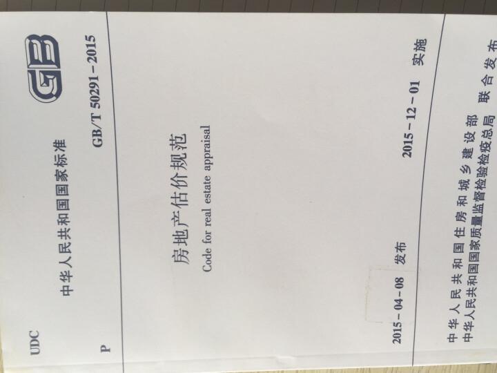 中华人民共和国资产评估法 晒单图