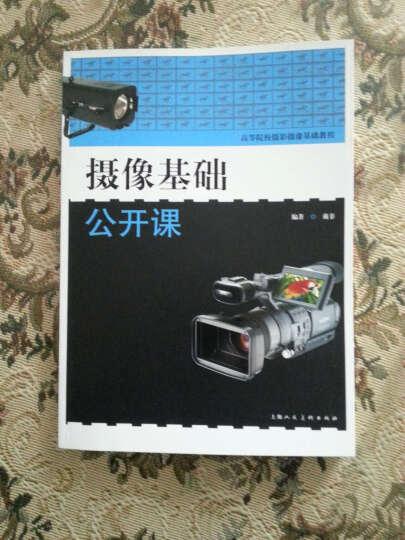 高等院校摄影摄像基础教程:摄像基础公开课 晒单图
