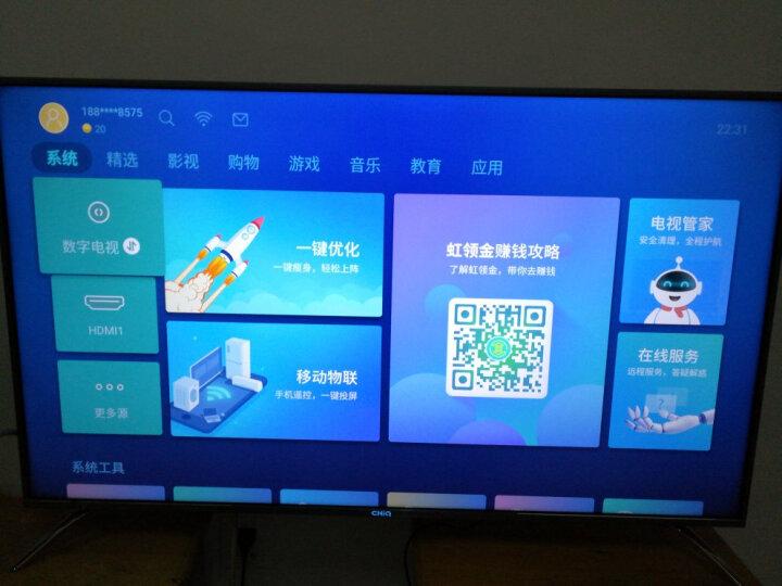 长虹(CHANGHONG) 43Q5N 43英寸37核4K超高清HDR智能网络智能语音液晶平板电视 晒单图
