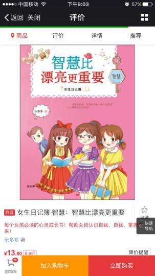 女生日记簿·智慧:智慧比漂亮更重要 晒单图