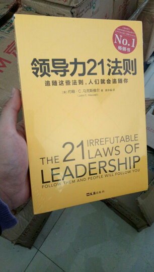 中层领导力:西点军校和哈佛大学共同讲授的领导力教程大全集(套装全三册) 晒单图
